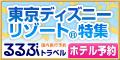 【JTB】るるぶトラベル「東京ディズニーリゾートへの旅」