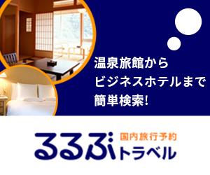 【るるぶトラベル】国内ホテル・温泉宿・旅館・ビジネスホテル予約