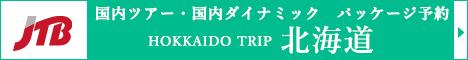 【エースJTB】国内旅館・温泉宿・ホテルオンライン予約