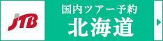 北海道ツアー予約