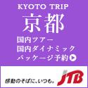 JTB:国内ホテル・旅館の宿泊予約サイト