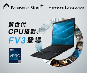 Panasonic公式直販サイト