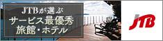 JTBが提供する国内旅行(宿泊、ツアー)予約サイト