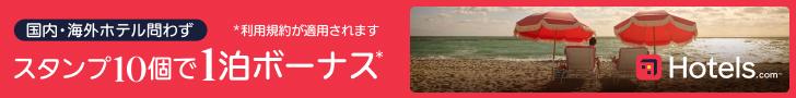 【ホテルズドットコム・Hotels.com】直前・間際・海外格安ホテル予約