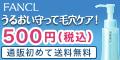 ファンケル【マイルドクレンジングオイル】