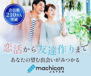 【公式】街コンジャパン 街コン参加申込