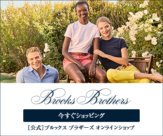 Brooks Brothers Japan Official Website(ブルックス・ブラザーズ・ジャパン)