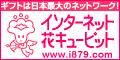 【花キューピット】インターネット通販