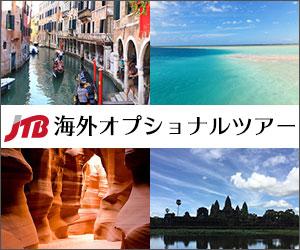 トラベルパーツセンター(TPC)では、世界を旅するお客様を、豊富なトラベルパーツで、強力にバックアップします。ファーストクラス格安航空券、ビジネスクラス格安航空券、エコノミークラス格安航空券、正規割引(PEX)航空券、ノーマル航券等、様々な航空券を、迅速・正確にお届け致します。又、バラエティに富んだホテル、長期滞在用コンドミニアム、アパートメントホテル、リゾートホテル、シティホテル等も迅速に手配致します。日本語ガイドによる現地発着ツアー、オプショナルツアー、空港~ホテル間の送迎サービス、欧米鉄道パス、海外クルーズ、オススメの海外ゴルフツアー、国内ゴルフツアー、国内格安航空券、国内ホテル、温泉旅館、公認民泊、国内貸切バス・ジャンボタクシー等、多様なニーズに合った商品を厳選し掲載しています。