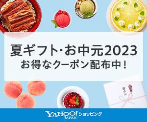 【超特価クーポン】Yahoo!ショッピング