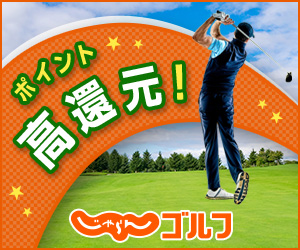 【じゃらんゴルフ】リクルートが運営するゴルフ場予約サイト