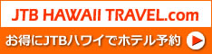 JTBハワイオンライン:ハワイのホテル専門予約サイト