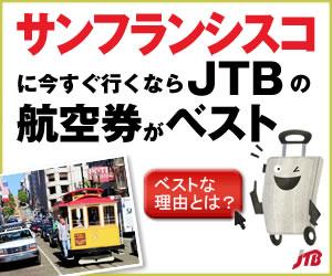 JTB(ジェイティービー)の海外航空券、海外旅行、海外ツアー、海外現地発着ツアーのオンライン予約サイト予約です。24時間空席照会&オンライン購入OK