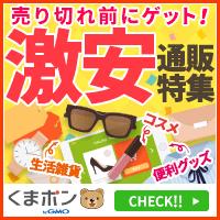 《リピートOK》お得なクーポンサイト【くまポン】