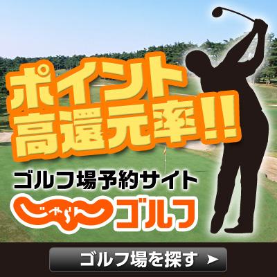 じゃらん:ゴルフ場予約サイト