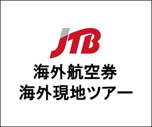 【JTB】海外航空券・ホテル・現地オプショナルツアー