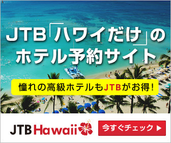 【JTBハワイオンライン】ハワイホテル・コンドミニアム予約
