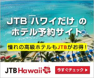 JTBハワイオンライン