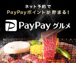 【Yahooダイニング】レストラン予約・居酒屋予約