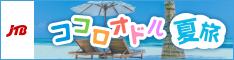 JTB;海外旅行予約サイト