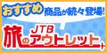 JTB海外ツアー・ダイナミックパッケージ