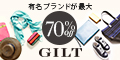 ギルト(無料会員登録)のポイント対象リンク