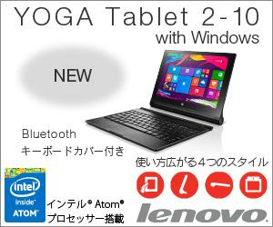 【レノボネット通販】PC・サーバー・PC周辺機器ネット通販