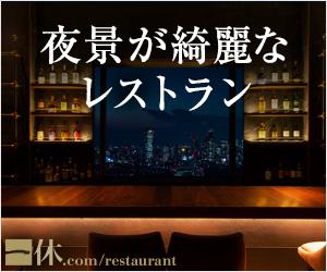 【一休.comレストラン予約】記念日・女子会・ランチ・ディナー予約