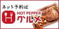 【ホットペッパー グルメ】レストラン予約プログラム!