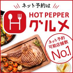 ホットペッパーグルメ 飲食店ネット予約