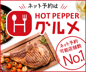 【ホットペッパーグルメ】お得なクーポンをGET・レストラン予約