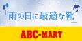 ABC-MART.net(エービーシーマート)