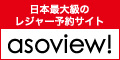 レジャー・遊び・体験 の予約サイト ASOViEW!(あそびゅー!)