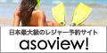 ASOVIEW!のポイント対象リンク