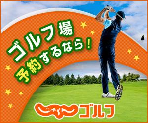 じゃらんゴルフ (ゴルフ場予約)