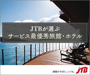 【JTBサン&サン】信州スキー・近郊スキー・宿泊プラン予約