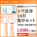 【FANCL】アクティブコンディショニングEX