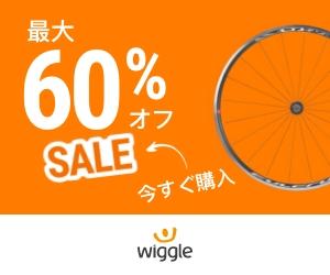 Wiggle(公式サイト)