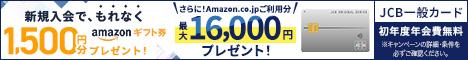 1ヵ月最大7,000円キャッシュバック!!ギフトカード1,000円分プレゼント!!JCBドライバーズプラスカード