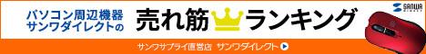 【サンワサプライ】PC周辺機器・メモリー・インク・スマホグッズ等のネット通販