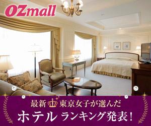 【オズモール・ozmall】トラベル・ホテル・旅館・レストラン・ビューティー・ネール・女子会予約