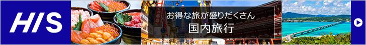 【H.I.S】国内旅行・国内バス旅行・ホテル・旅館予約