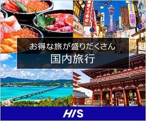 H.I.S:国内旅行・国内バスツアー・国内宿泊予約サイト