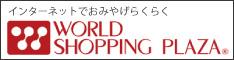 JTB ワールドショッピングプラザ【海外土産商品】