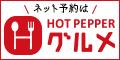 【ホットペッパー グルメ】レストラン予約