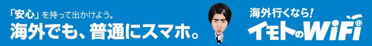 【イモトのWIFI】海外格安WI-FI・エクスコムグローバル