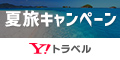 【リピートOK】Yahoo!トラベル