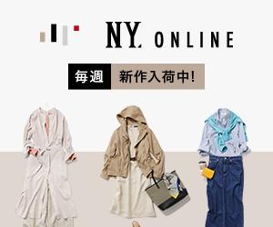 NEWYORKER(ニューヨーカー)のオフィシャル通販サイト