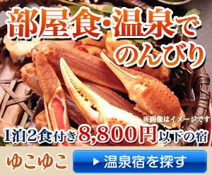 【ゆこゆこ/ゆこゆこネット/ユコユコ】温泉宿予約・1万円以下で温泉宿予約