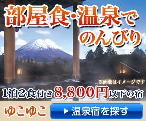 【ゆこゆこネット】温泉情報ポータルサイト・1万円以下の宿満載!